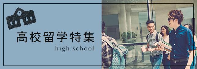 高校留学特集